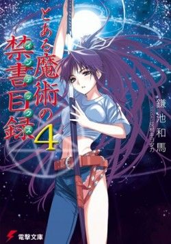 To Aru Majutsu No Index 04   Novelas Ligeras!