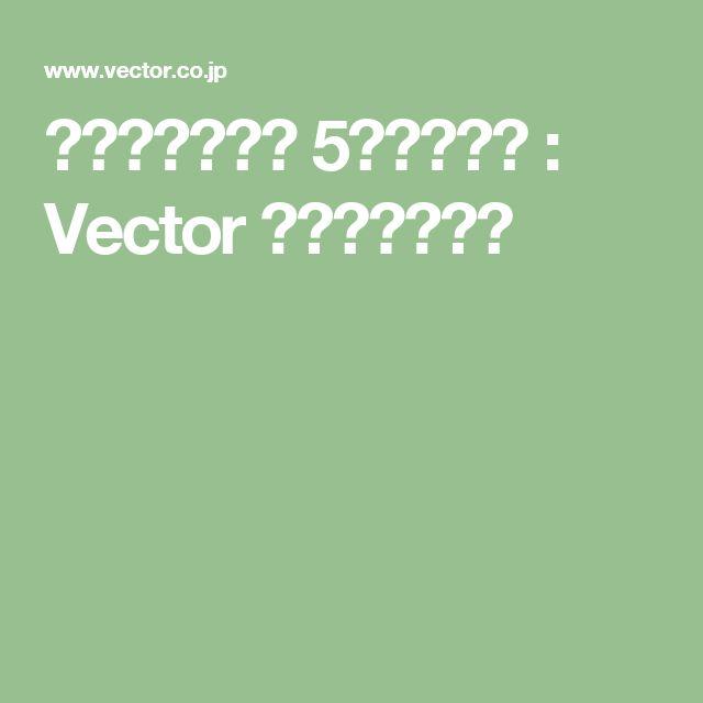 座標点プロット 5の詳細情報 : Vector ソフトを探す!