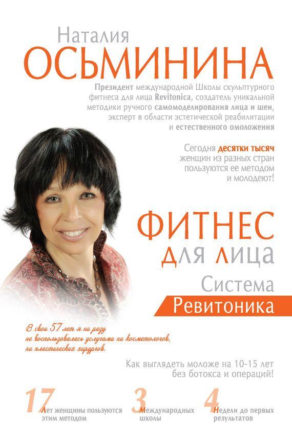 бесплатно читать книгу Фитнес для лица. Система Ревитоника автора Наталия Осьминина