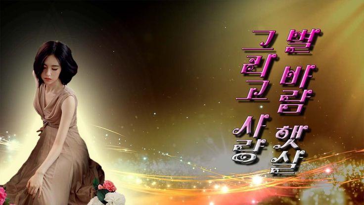 김종국 - 별 바람 햇살 그리고 사랑