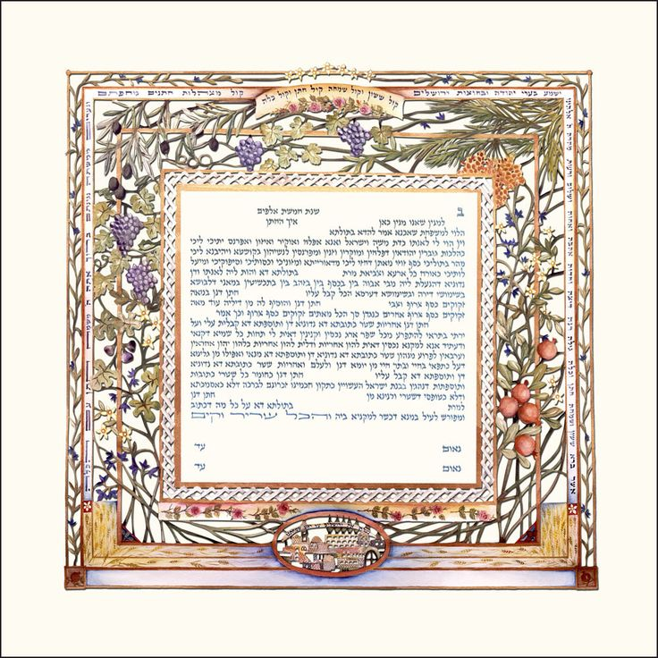 Jerusalem Prayer Rug: 609 Best כתובה Images On Pinterest