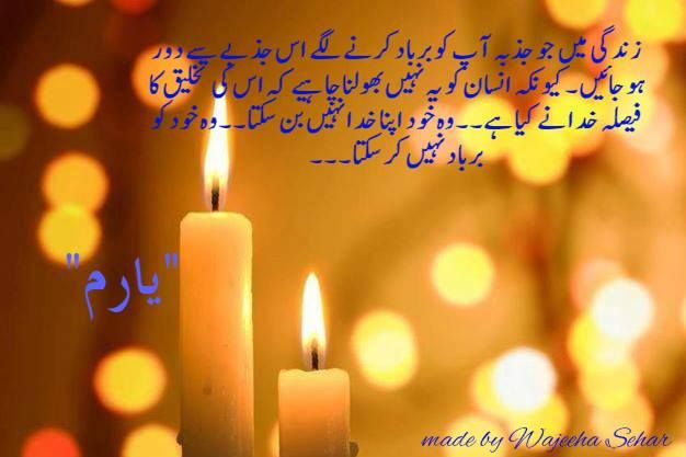 Golden Words In Love Hazrat Ali R A Kay Mashoor Aqwal E Zareen