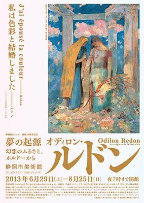 「オディロン・ルドン 夢の起源 幻想のふるさと、ボルドーから」|静岡市美術館