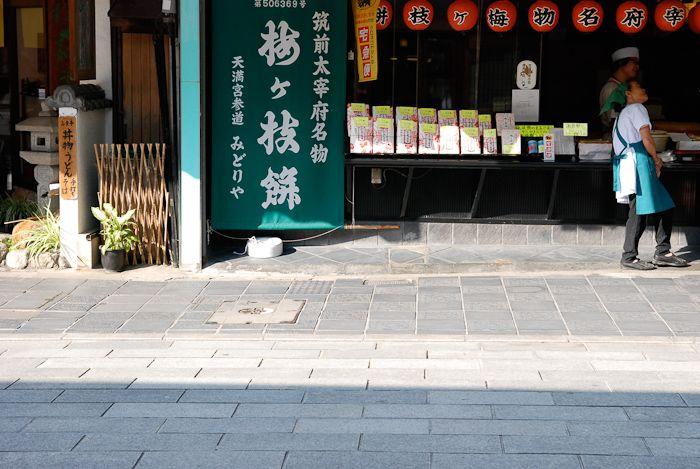 梅ヶ枝餅を食べ、太宰府を歩く。ここに来て良かったと、ゆったりとした時間の中で、そう思った。