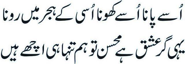 Shayri In English Google Search Quotes T English: Ghalib Poetry In Roman Urdu - Google Search