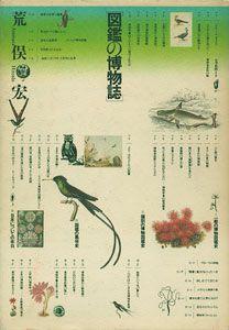 図鑑の博物誌[image1]