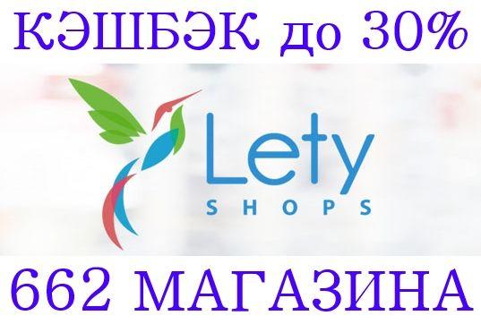 Кэшбэк сервис, проверенный временем! Более 650 интернет магазинов и кэшбэк до 30%!!! Выплаты в популярные платежные системы, на банковские карты и на счет мобильного телефона! Подробная информация тут: http://goo.gl/mcyHOS