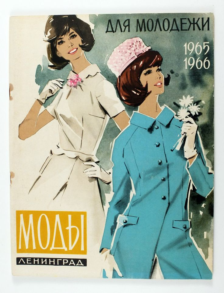 1964 Russian Fashion Magazine - IS THAT JACKIE KENNEDY ON THE COVER????  WHAT?  They were so HIP!