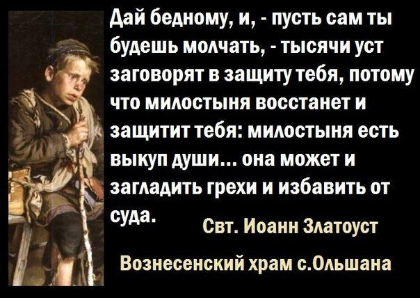 Доброе слово •Православие•
