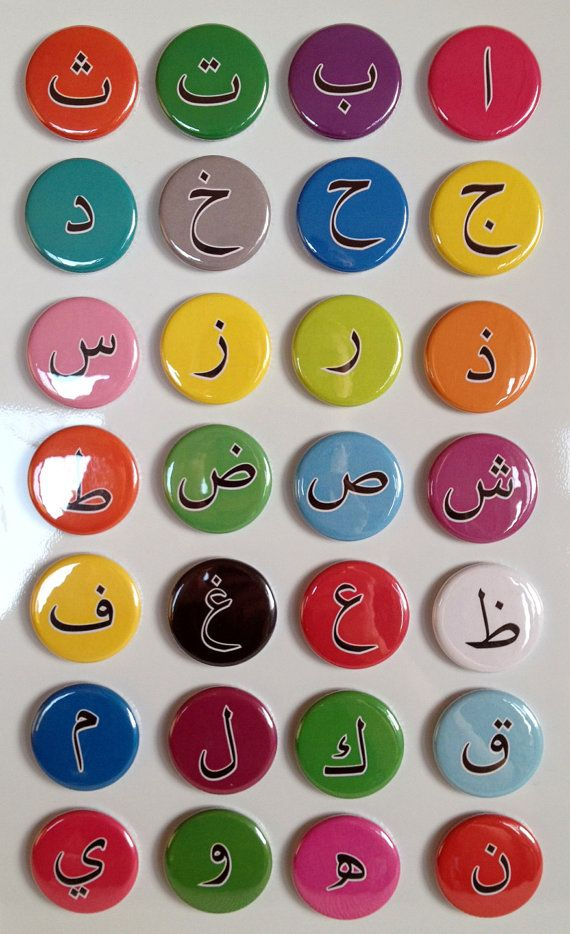 Arabic Alphabet Fridge Magnets by sweetpeachild on Etsy