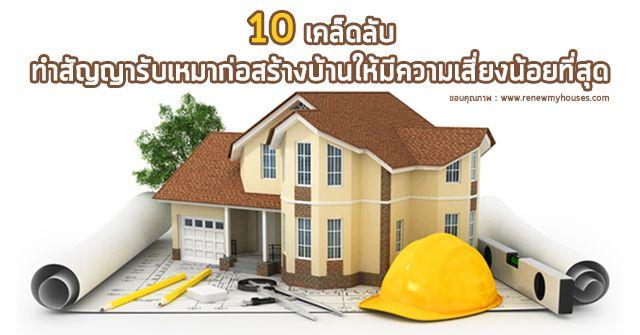 10 เคล็ดลับ ทำ สัญญาจ้างเหมาก่อสร้างบ้าน ให้เสี่ยงน้อยที่สุด ใหม่ | เช็คราคา.คอม