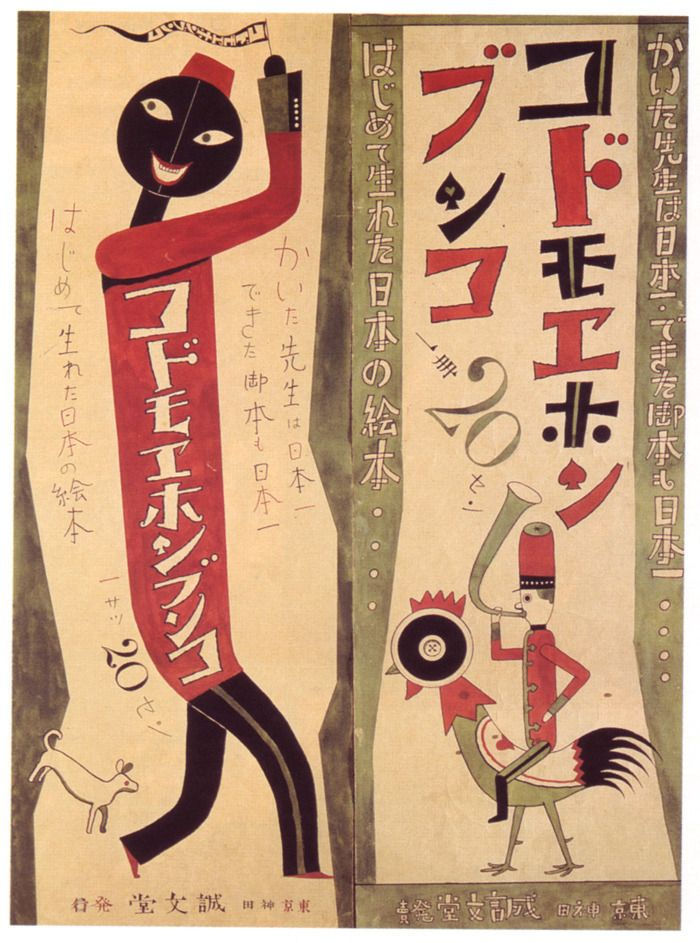Japanese illustrator Takei Takeo's (1894-1983) kodomo ehon bunko (children's picture book library), 1928-29. post: Oedipus at Hiroshima: Living Design in Japan. via 50 watts