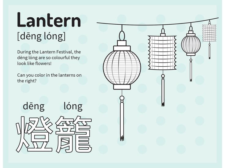 17 best images about chinese language sheets for kids on pinterest activities the characters. Black Bedroom Furniture Sets. Home Design Ideas