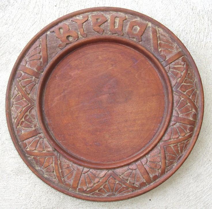 "RARE Antique Primitive WOODEN Hand Carved BREAD BOARD DISH PLATTER 11.5"" Diameter."