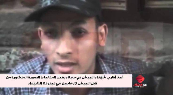 """قريب المجند """"عماد سعد"""" يفجر مفاجأة تفضح المجلس العسكري شاهدت جثة قريبي ا..."""