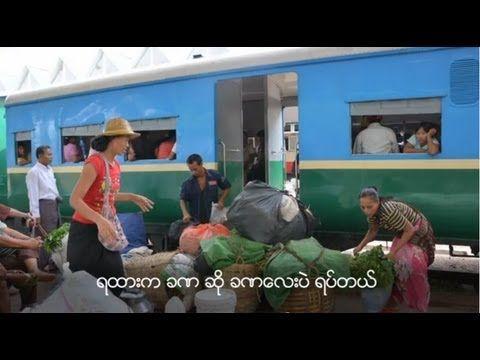 Zugfahrt in Burma: Der Hinterhof von Rangun | traveLink