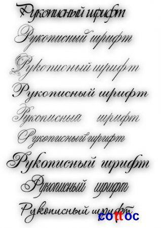 Рукописные шрифты [80 шт]