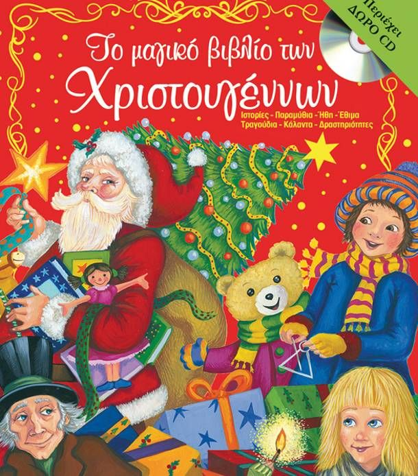 http://www.eyedoll.gr/ngine/article/2713/τα-ωραιότερα-χριστουγεννιάτικα-βιβλία-για-παιδιά