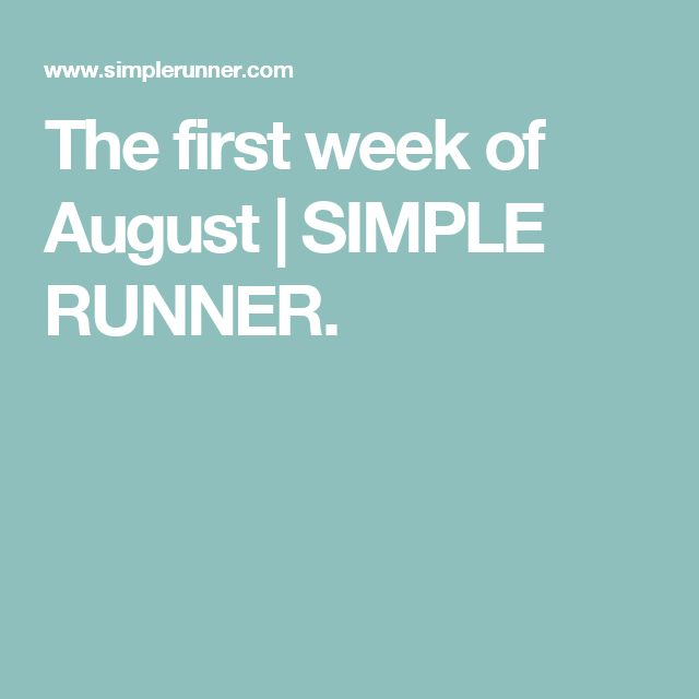 The first week of August | SIMPLE RUNNER.