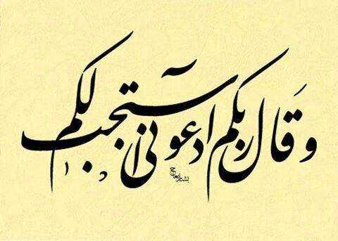"""""""Rabbiniz dedi ki: Bana dua edin, Ben de duanıza icabet edeyim."""""""