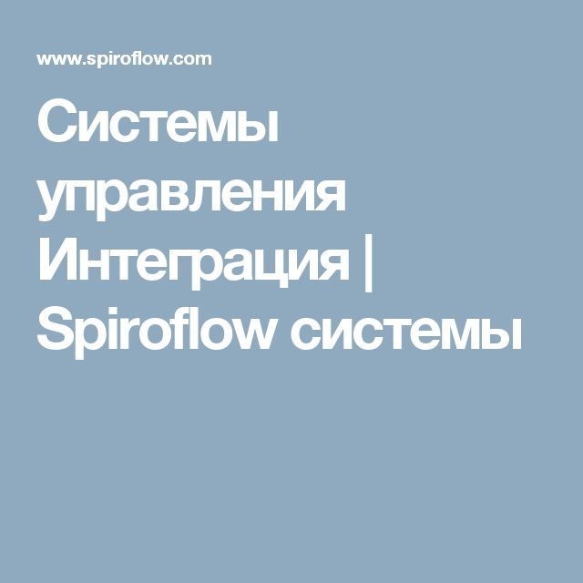 Системы управления Интеграция   Spiroflow системы