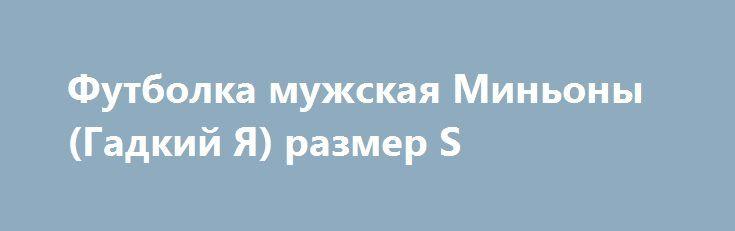 Футболка мужская Миньоны (Гадкий Я) размер S http://brandar.net/ru/a/ad/futbolka-muzhskaia-minony-gadkii-ia-razmer-s/  Футболка мужская с принтом Миньоны (Minions). Ткань эластичная, хорошо тянется. Материал: 100% - полиэстер. Размер: S (воротник - 19 см., плечи - 10,7 см., длина рукава - 19,5 см., ширина рукава - 17 см., грудь - 48,5 см., низ - 49 см., высота с воротником по спине - 68 см.) Отправка по Украине Новой Почтой. Продажа по предоплате (минимум 100 грн.) на карту ПриватБанка…