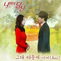 Marriage without dating ost part 5