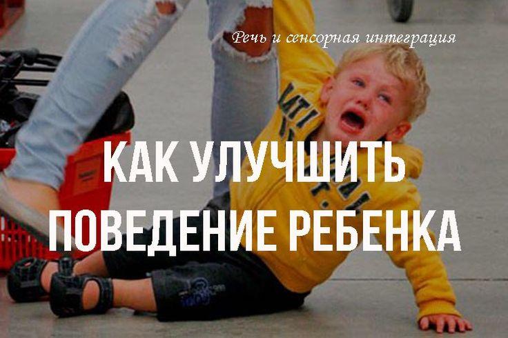 http://www.si-speech.ru/1057109010721090110010801/category/2d0c29520e  💡Полезные статьи о том, как улучшить поведение ребенка.   Советы родителям о том, как справиться с буйным поведением ребенка или привить малышу дисциплину являются самой частой консультацией.  ✔ Что делать, если ребенок кусается? ✔ Как помочь детям справиться с гневом ✔ Несколько методов сказать ребенку «Нет» без боя ...  и многое другое читайте на блоге…