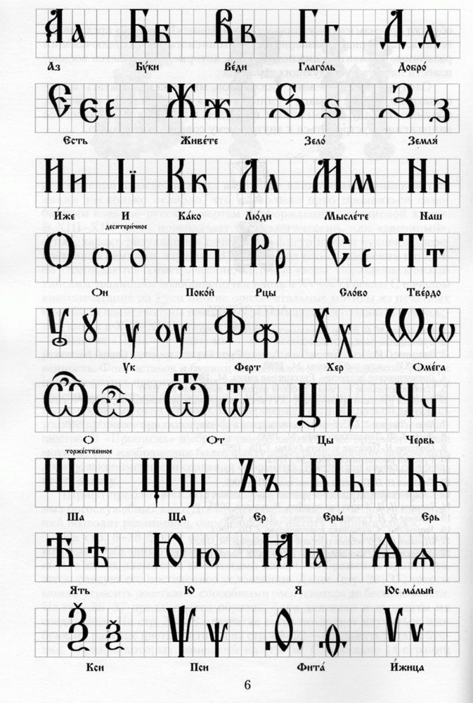 Церковнославянские прописи