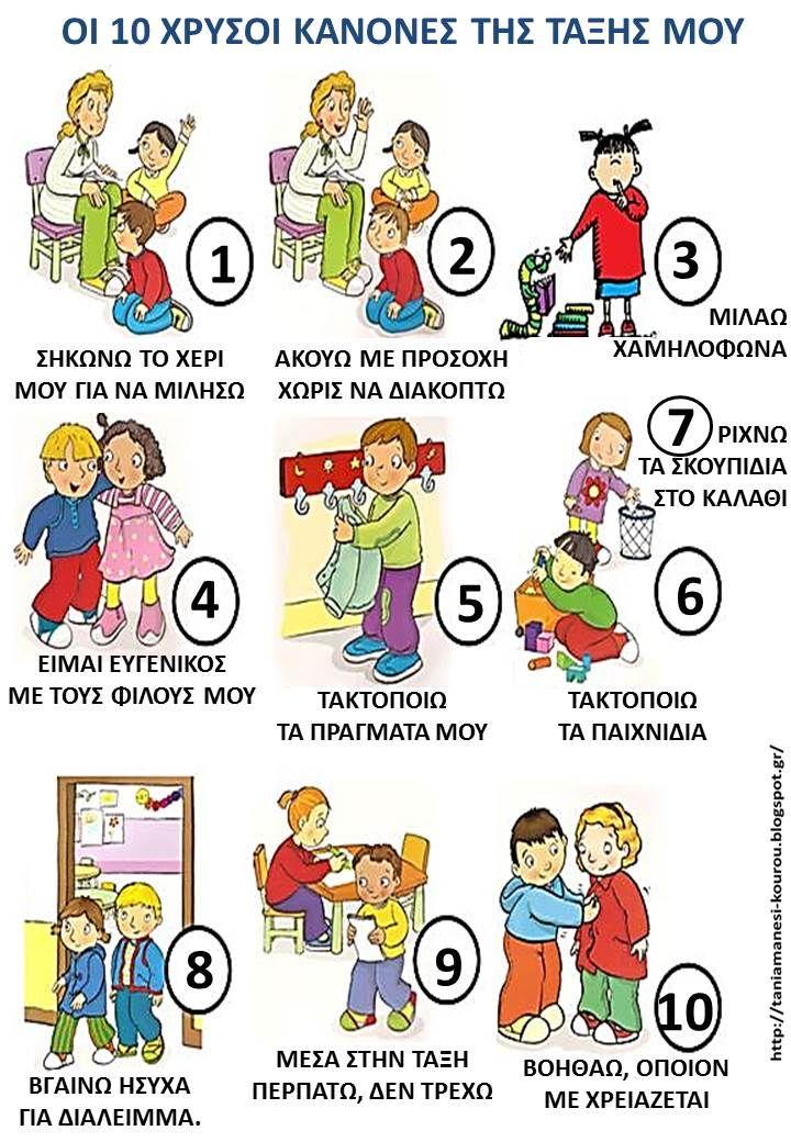 Δραστηριότητες, παιδαγωγικό και εποπτικό υλικό για το Νηπιαγωγείο: Οι κανόνες της τάξης μας: 16 χρήσιμες συνδέσεις και μια αφίσα με κανόνες