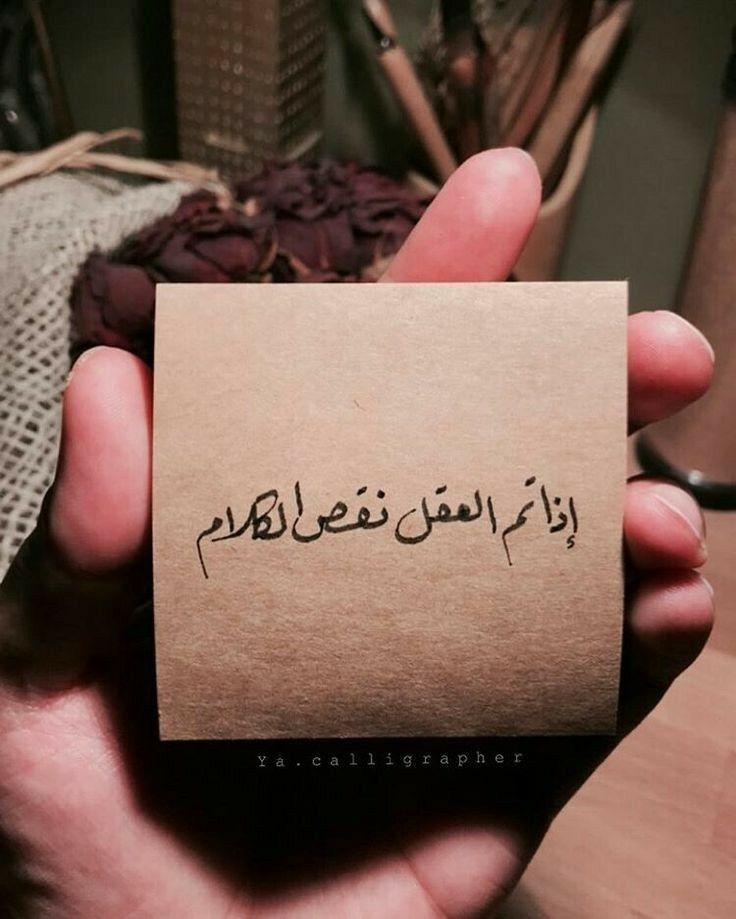 هيما عيد عمري Mixed Feelings Quotes Quotations Arabic Quotes