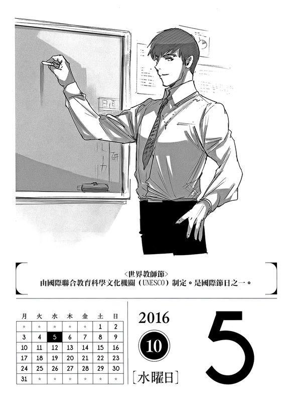 how to make a daily flip calendar