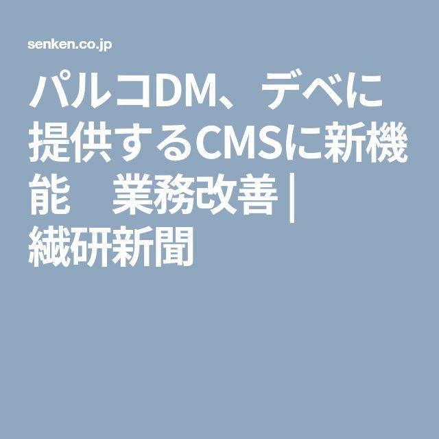 パルコDM、デベに提供するCMSに新機能 業務改善 | 繊研新聞