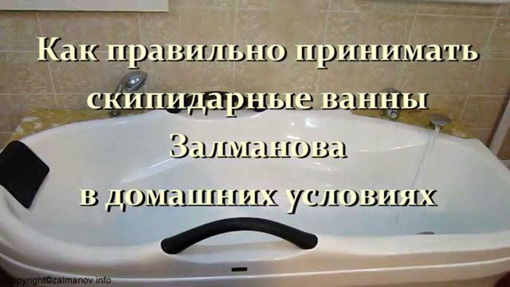 Как правильно принимать скипидарные ванны по Залманову.