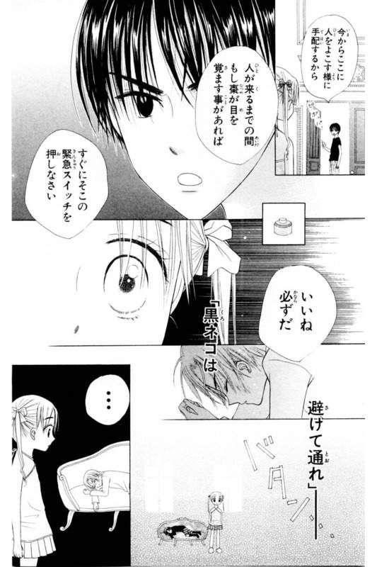 学園アリス 1巻 -漫画村 -まんがまとめ・無料コミック漫画・ネタバレ-