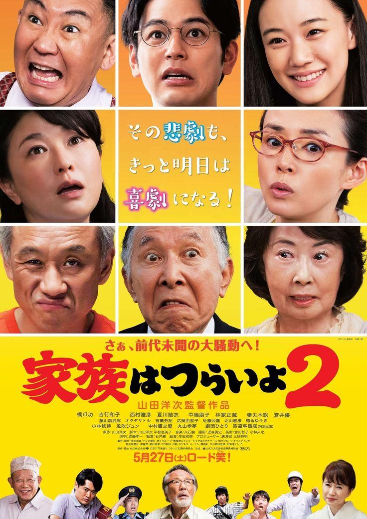 《家族はつらいよ2》/What a Wonderful Family! 2/《嫲煩家族2》/山田 洋次/日本