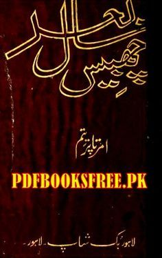 Chabbis Saal Baad by Amrita Pritam Pdf Free Download