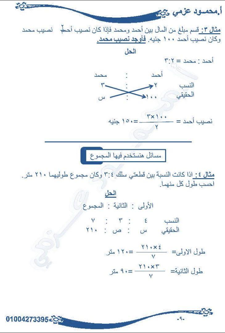 مذكرة رياضيات للصف السادس الابتدائى الترم الأول Math Math Equations Exam