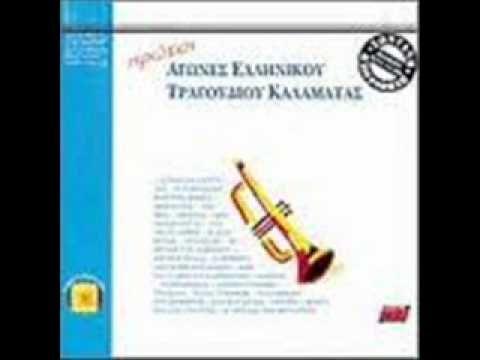 """Στίχοι: Αντώνης Πετράτος Μουσική: Γιώργος Αρσενίδης Πρώτη εκτέλεση: Κώστας Βασιλιάγκος Απο το cd """"ΑΓΩΝΕΣ ΤΡΑΓΟΥΔΙΟΥΚΑΛΑΜΑΤΑΣ"""" 1991 Είμαι αρλεκίνος. Κρέμομαι ..."""