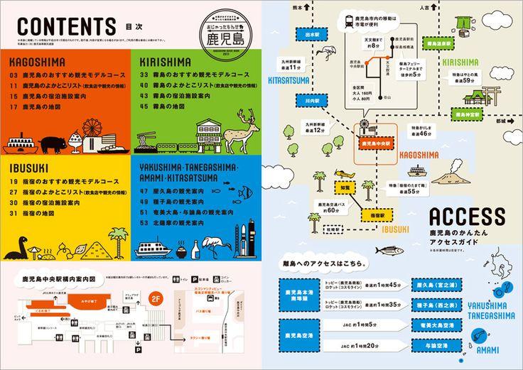 おじゃったもんせ鹿児島 2011(観光ガイドブック)   ホームページ制作 パンフレット作成 鹿児島の制作会社クラウド