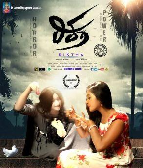 Riktha | [20-Jan-2017] | Language: Kannada | Genres: #Thriller | Lead Actors: Sanchari Vijay, Advika Kanagal, Ramya | Director(s): Amruth Kumar T. M. | Producer(s): G. Arun Kumar | Music: Rocky Sonu | Cinematography: Muralidhar | #cinerelease #infotainment #cineresearch #cineoceans #Riktha