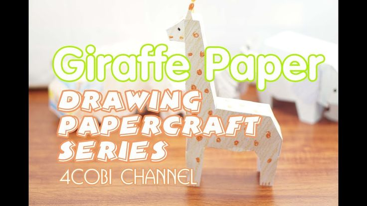 Giraffe Paper Toy  | Drawing Papercraft Series | 4cobi channel