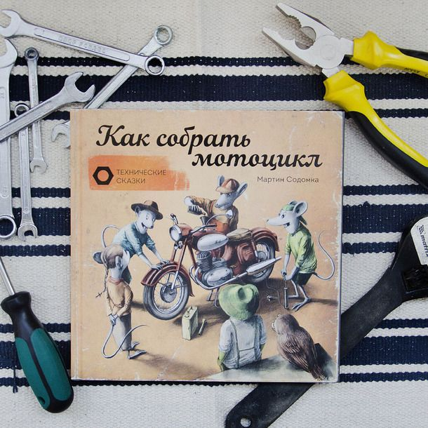 Книга для маленьких мечтателей - Полавкам.