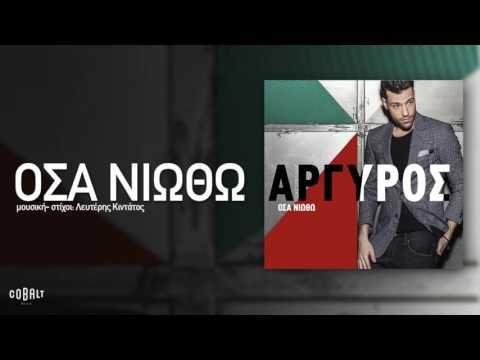 Κωνσταντίνος Αργυρός - Όσα Νιώθω - Official Audio Release - YouTube