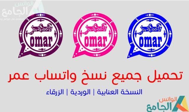 تنزيل واتساب عمر باذيب Ob جميع النسخ نسخة مطورة من تطبيق واتساب الاخضر القديم تم أضافة العديد من المميزات الحديثة الى الن Whatsapp Message Download App Omar