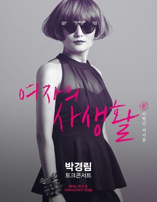 박경림 콘서트 포스터, 물오른 미모+파격 패션 '깜짝' - 1등 인터넷뉴스 조선닷컴 - TV/방송
