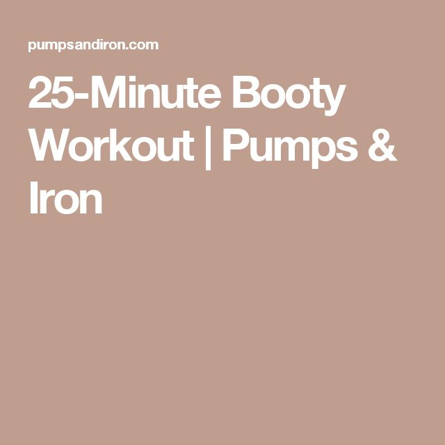 25-Minute Booty Workout | Pumps & Iron