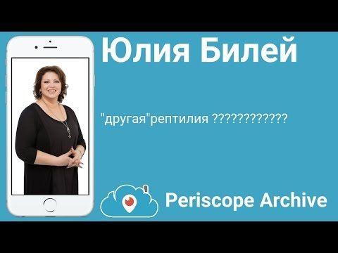"""Юлия Билей – """"другая""""рептилия ???????????? - YouTube"""