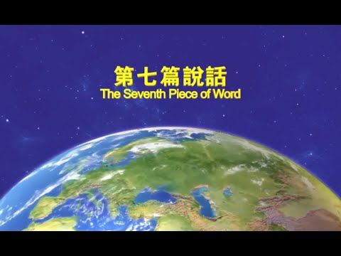 "Almighty God's Utterance ""The Seventh Piece of Word in God's Utterance t..."