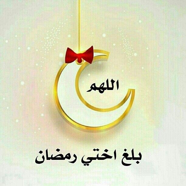 Pin By Lomi Alzahrani On اعجبني In 2021 Art Girl Ramadan Art